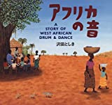 アフリカの音 (講談社の創作絵本)