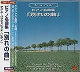 ベスト・クラッシック・セレクション【限定セット】(CD10枚組み) [Box set]