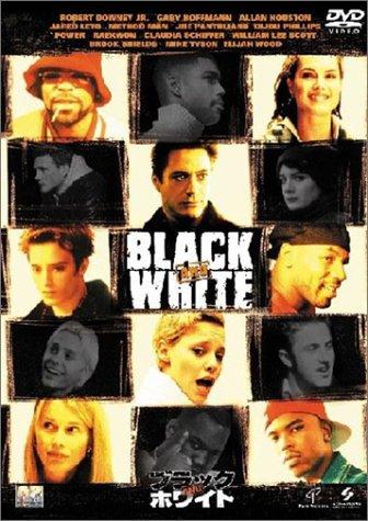 ブラック&ホワイト [DVD]