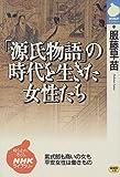 「源氏物語」の時代を生きた女性たち—紫式部も商いの女も平安女性は働きもの (NHKライブラリー)