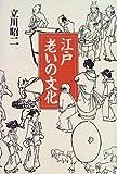 江戸 老いの文化