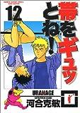 帯をギュッとね! (12) (少年サンデーコミックス〈ワイド版〉)