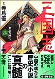 三国志 第4巻 淮南の勝利 (MFコミックス)