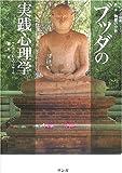 ブッダの実践心理学 (アビダンマ講義シリーズ―物質の分析)