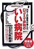 口コミで評判のいい病院ガイド 関東版
