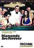 007/ダイヤモンドは永遠に【TV放送吹替初収録特別版】[DVD]