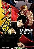 ウメハラ FIGHTING GAMERS!(4)<ウメハラ FIGHTING GAMERS!> (角川コミックス・エース)