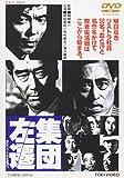 集団左遷[DVD]