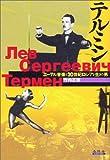 テルミン—エーテル音楽と20世紀ロシアを生きた男