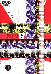 ケイゾク(1) [DVD]