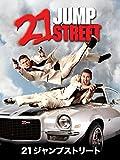 21ジャンプストリート (吹替版)