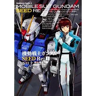 機動戦士ガンダムSEED Re: (1) (カドカワコミックス・エース)