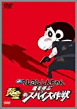 Image de 映画 クレヨンしんちゃん 嵐を呼ぶ黄金のスパイ大作戦 [DVD]