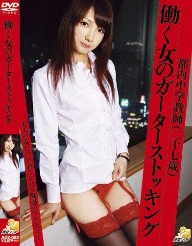 働く女のガーターストッキング [DVD]