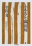 ふるさと隅田川 (ちくま文庫)