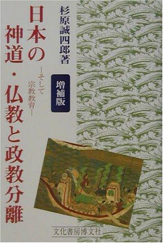 日本の神道・仏教と政教分離