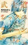 武士道シックスティーン 1 (マーガレットコミックス)