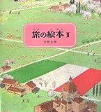 旅の絵本II (改訂版) (安野光雅の絵本)