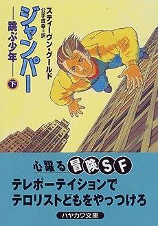 ジャンパー―跳ぶ少年〈下〉 (ハヤカワ文庫SF)