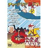 チャージマン研! 7 [DVD]