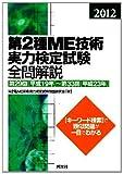 2012第2種ME技術実力検定試験全問解説: 第29回(平成19年)~第33回(平成23年)