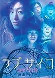 ラブサイコ 情炎のホラー [DVD]