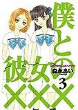 僕と彼女の××× 3 (3) (BLADE COMICS)