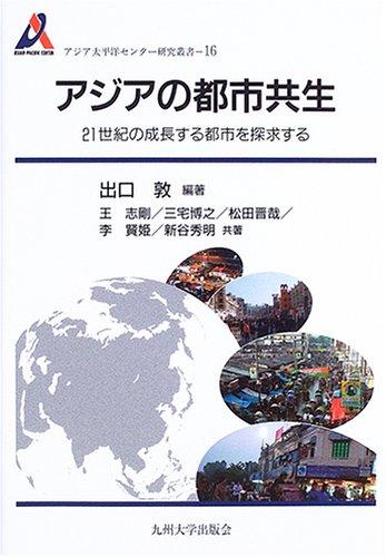 アジアの都市共生
