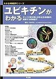 ユビキチンがわかる―タンパク質分解と多彩な生命機能を制御する修飾因子 (わかる実験医学シリーズ―基本&トピックス)
