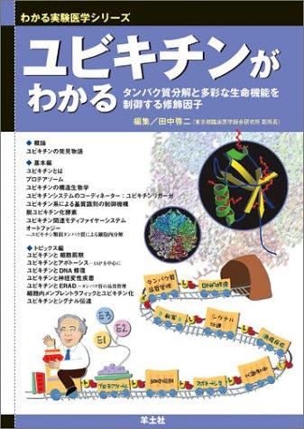 ユビキチンがわかる―タンパク質分解と多彩な生命機能を制御する修飾因子