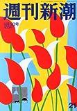 週刊新潮 2014年 6/5号