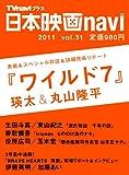 日本映画navi vol.31 (NIKKO MOOK)