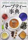 ハーブティー事典―自然の恵み、植物のチカラで健康になる! 108種の効能から味・香り利用法まで解説