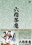 六指琴魔 DVD-BOX