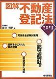 図解・不動産登記法 (司法書士シリーズ)