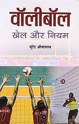 Volleyball- Khel Aur Niyam