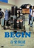 BEGIN 15周年ドキュメント 「音楽旅団 ~そしてライブが始まる~」 [DVD]