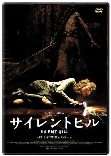サイレントヒル スペシャル・プライス版 [DVD]