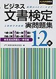 ビジネス文書検定実問題集1・2級(第51回~第55回)