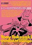 トニーたけざきのガンダム漫画 (角川コミックス・エース)