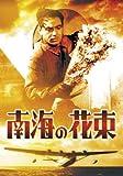南海の花束[DVD]