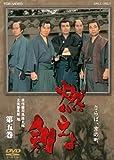燃えよ剣 第五巻【DVD】