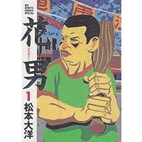 花男 (1) (Big spirits comics special)