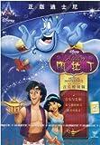 Aladdin (Mandarin Chinese Edition)