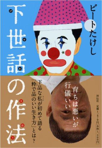 北野武 ビートたけし - Magazine cover