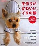 手作りがかわいい、イヌの服 (SEIBIDO MOOK)