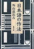 日本語の作法 (新潮文庫) [文庫] / 外山 滋比古 (著); 新潮社 (刊)