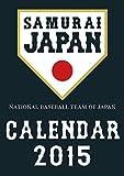 プロ野球侍ジャパン 2015カレンダー