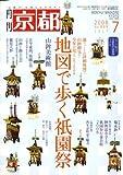 月刊 京都 2008年 07月号 [雑誌]