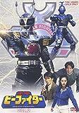 重甲ビーファイター VOL.2[DVD]